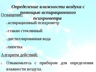 Определение влажности воздуха с помощью аспирационного психрометра Оснащение: