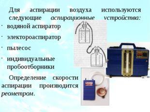 Для аспирации воздуха используются следующие аспирационные устройства: водяно