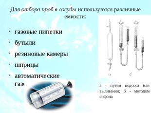 Для отбора проб в сосуды используются различные емкости: газовые пипетки буты