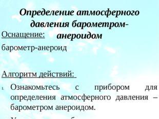 Определение атмосферного давления барометром-анероидом Оснащение: барометр-ан