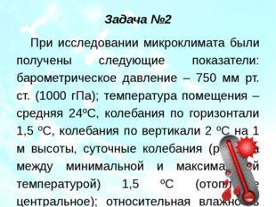 Задача №2 При исследовании микроклимата были получены следующие показатели: б