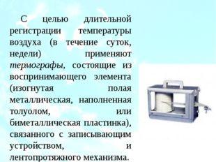С целью длительной регистрации температуры воздуха (в течение суток, недели)