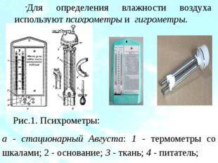 Для определения влажности воздуха используют психрометры и гигрометры. Рис.1.