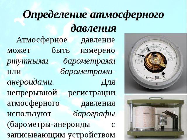 Определение атмосферного давления Атмосферное давление может быть измерено рт...