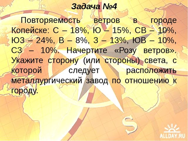 Задача №4 Повторяемость ветров в городе Копейске: С – 18%, Ю – 15%, СВ – 10%,...