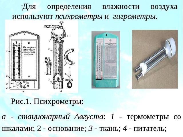 Для определения влажности воздуха используют психрометры и гигрометры. Рис.1....