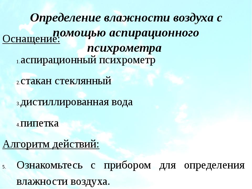 Определение влажности воздуха с помощью аспирационного психрометра Оснащение:...