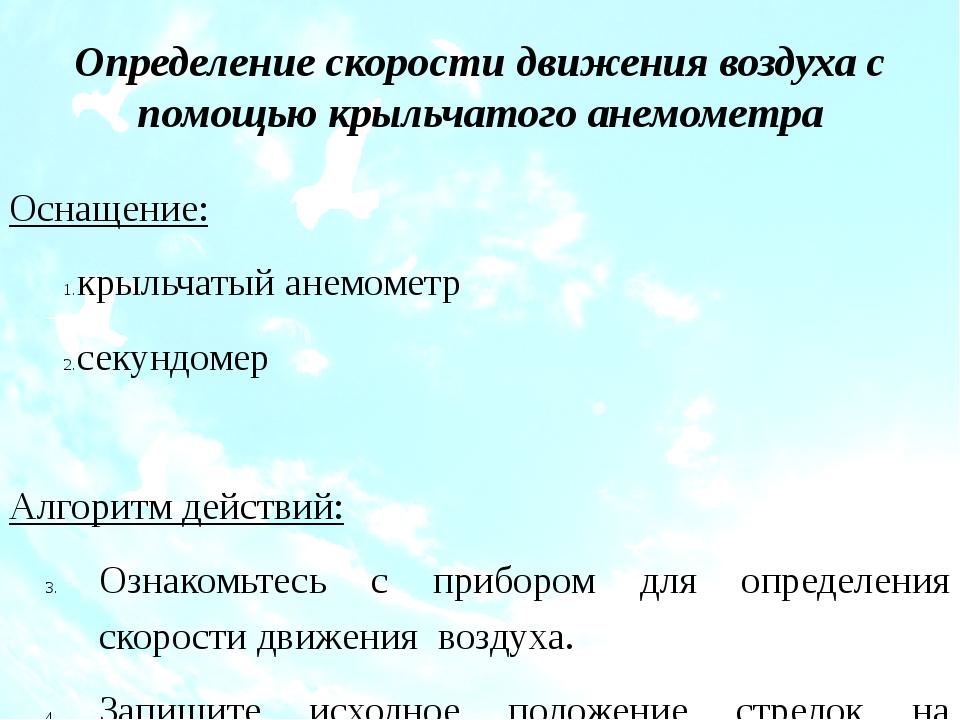 Определение скорости движения воздуха с помощью крыльчатого анемометра Оснаще...
