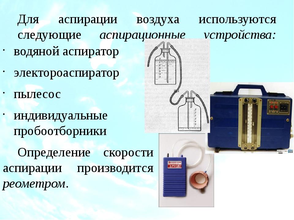 Для аспирации воздуха используются следующие аспирационные устройства: водяно...