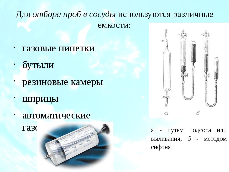 Для отбора проб в сосуды используются различные емкости: газовые пипетки буты...