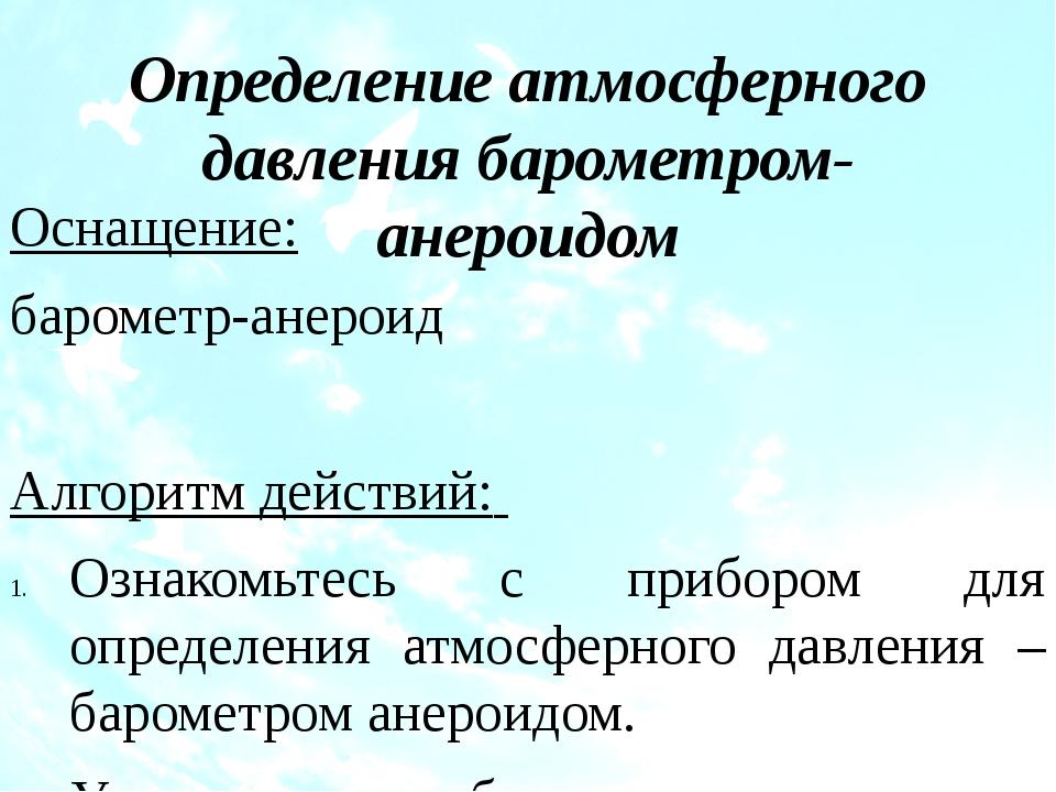Определение атмосферного давления барометром-анероидом Оснащение: барометр-ан...