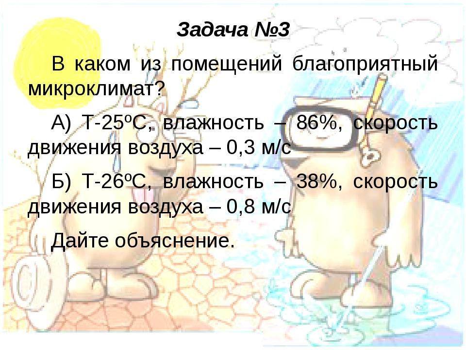 Задача №3 В каком из помещений благоприятный микроклимат? А) Т-25ºС, влажност...