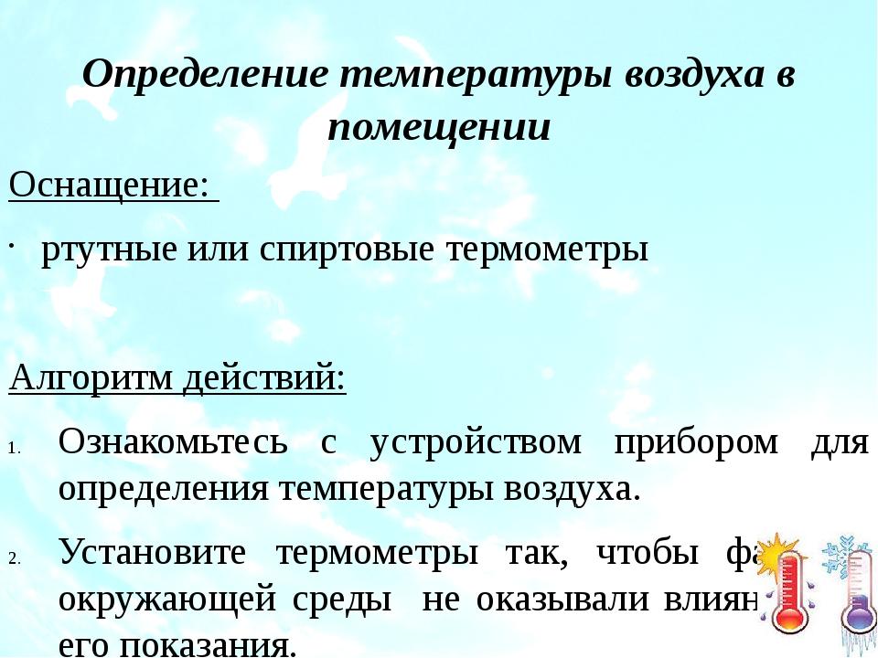Определение температуры воздуха в помещении Оснащение: ртутные или спиртовые...