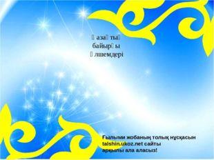 . Қазақтың байырғы өлшемдері Ғылыми жобаның толық нұсқасын talshin.ukoz.net