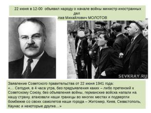 Заявление Советского правительства от 22 июня 1941 года: «… Сегодня, в 4 час