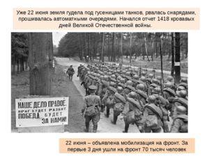 Уже 22 июня земля гудела под гусеницами танков, рвалась снарядами, прошивалас