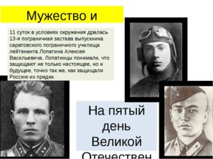 Мужество и героизм. На пятый день Великой Отечественной войны - русский летчи