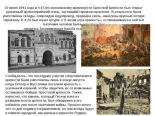 22 июня 1941 года в 4:15 (по московскому времени) по Бресткой крепости был о
