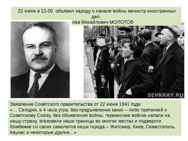 Заявление Советского правительства от 22 июня 1941 года: «… Сегодня, в 4 час...