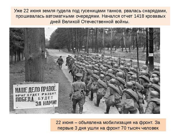 Уже 22 июня земля гудела под гусеницами танков, рвалась снарядами, прошивалас...