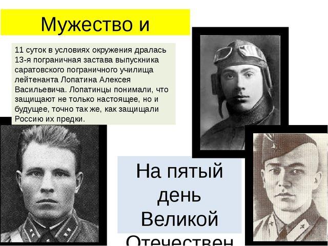 Мужество и героизм. На пятый день Великой Отечественной войны - русский летчи...