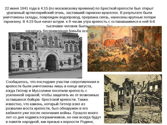 22 июня 1941 года в 4:15 (по московскому времени) по Бресткой крепости был о...
