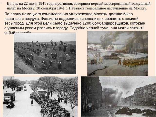 В ночь на 22 июля 1941 года противник совершил первый массированный воздушны...