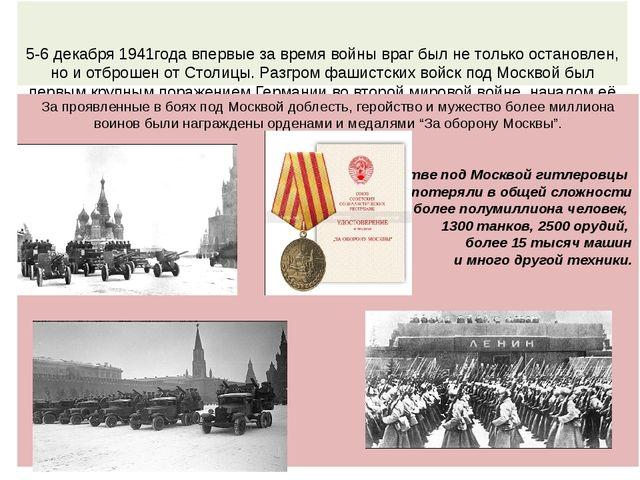 5-6 декабря 1941года впервые за время войны враг был не только остановлен, н...