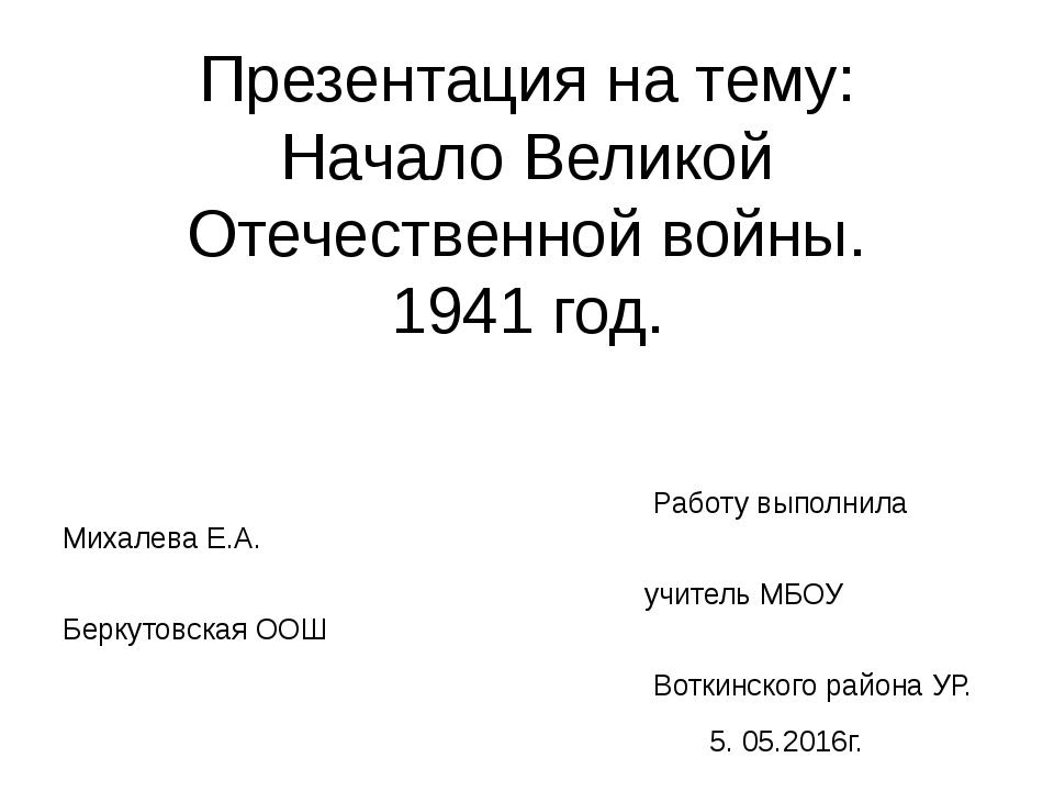 Презентация на тему: Начало Великой Отечественной войны. 1941 год. Работу вып...