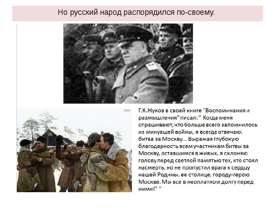 Но русский народ распорядился по-своему.