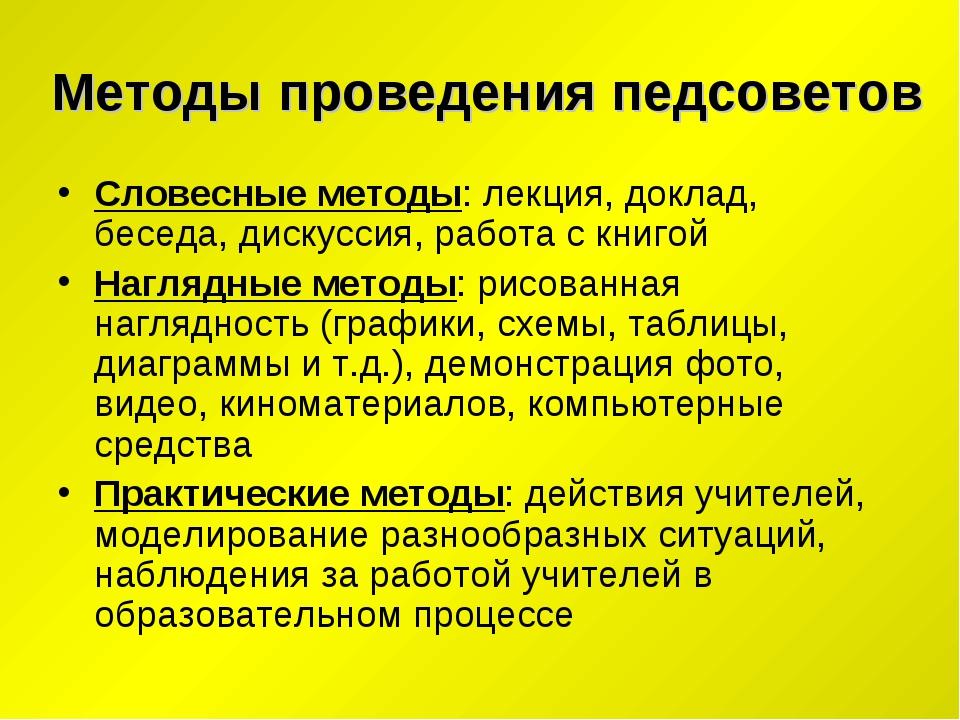 Методы проведения педсоветов Словесные методы: лекция, доклад, беседа, дискус...