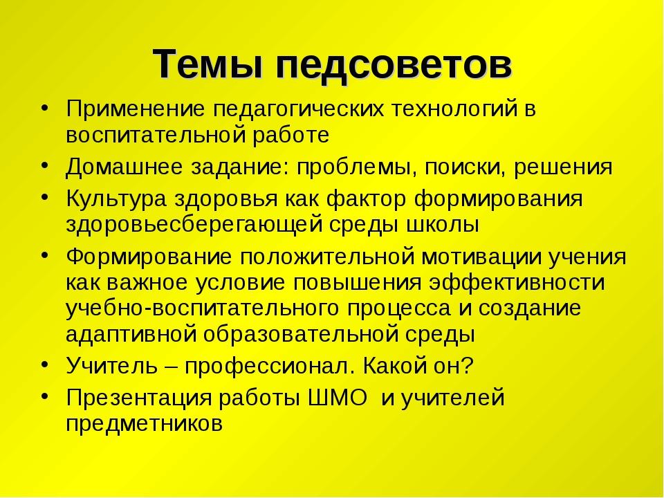 Темы педсоветов Применение педагогических технологий в воспитательной работе...