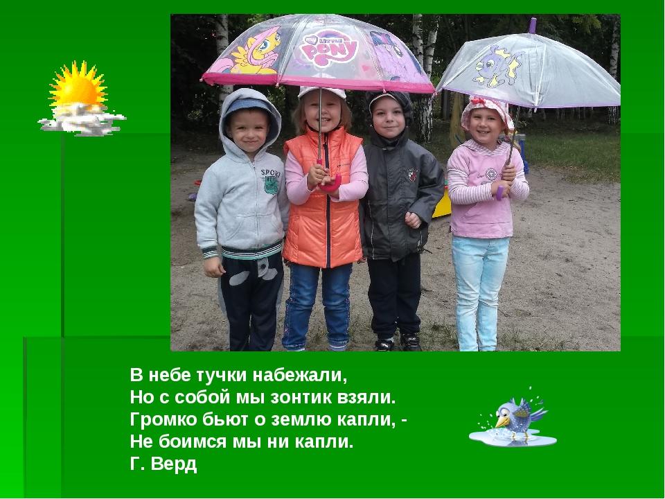 В небе тучки набежали, Но с собой мы зонтик взяли. Громко бьют о землю капли...