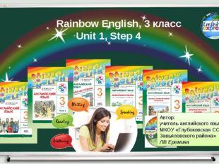Rainbow English, 3 класс Unit 1, Step 4 Автор: учитель английского языка МКОУ