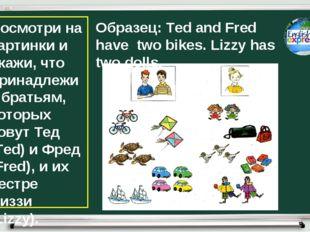 Посмотри на картинки и скажи, что принадлежит братьям, которых зовут Тед (Ted