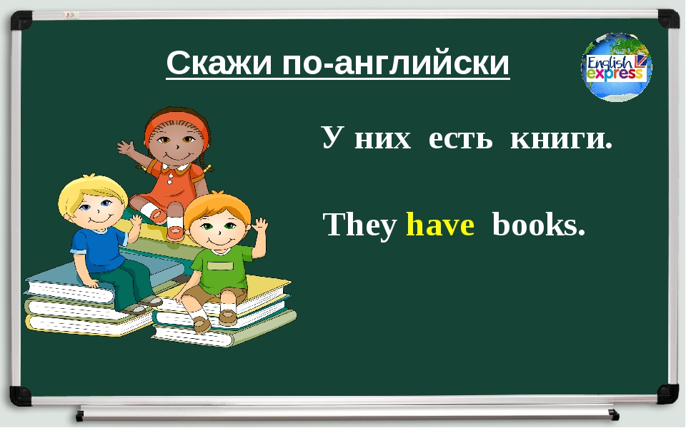 Скажи по-английски У них есть книги. They have books.