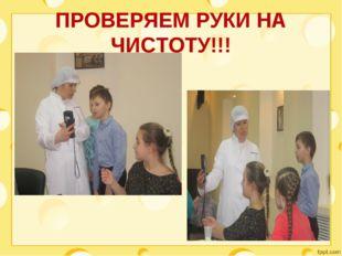 ПРОВЕРЯЕМ РУКИ НА ЧИСТОТУ!!!