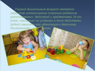 Ранний дошкольный возраст является периодом интенсивного освоения ребёнком р