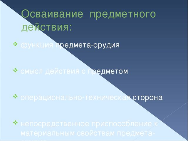Осваивание предметного действия: функция предмета-орудия смысл действия с пре...