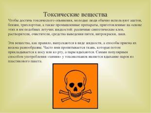 Токсические вещества Чтобы достичь токсического опьянения, молодые люди обычн