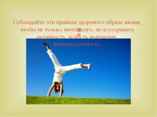Соблюдайте эти правила здорового образа жизни, чтобы не только жить долго, н