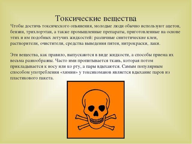 Токсические вещества Чтобы достичь токсического опьянения, молодые люди обычн...