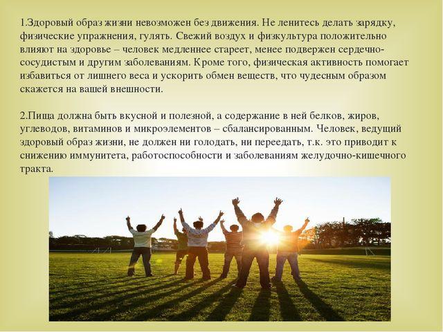 1.Здоровый образ жизни невозможен без движения. Не ленитесь делать зарядку, ф...
