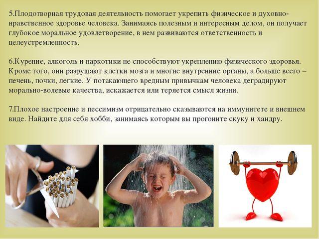 5.Плодотворная трудовая деятельность помогает укрепить физическое и духовно-н...