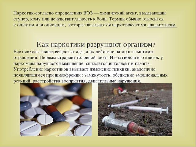 Наркотик-согласно определениюВОЗ—химический агент, вызывающий ступор,кому...