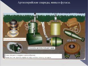 Артиллерийские снаряды, мины и фугасы.