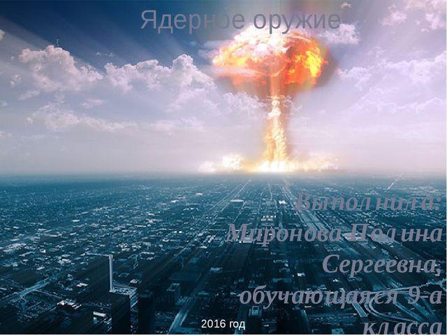 Ядерное оружие Выполнила: Миронова Полина Сергеевна, обучающаяся 9-а класса М...