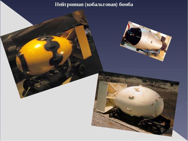 Нейтронная (кобальтовая) бомба