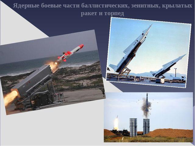 Ядерные боевые части баллистических, зенитных, крылатых ракет и торпед
