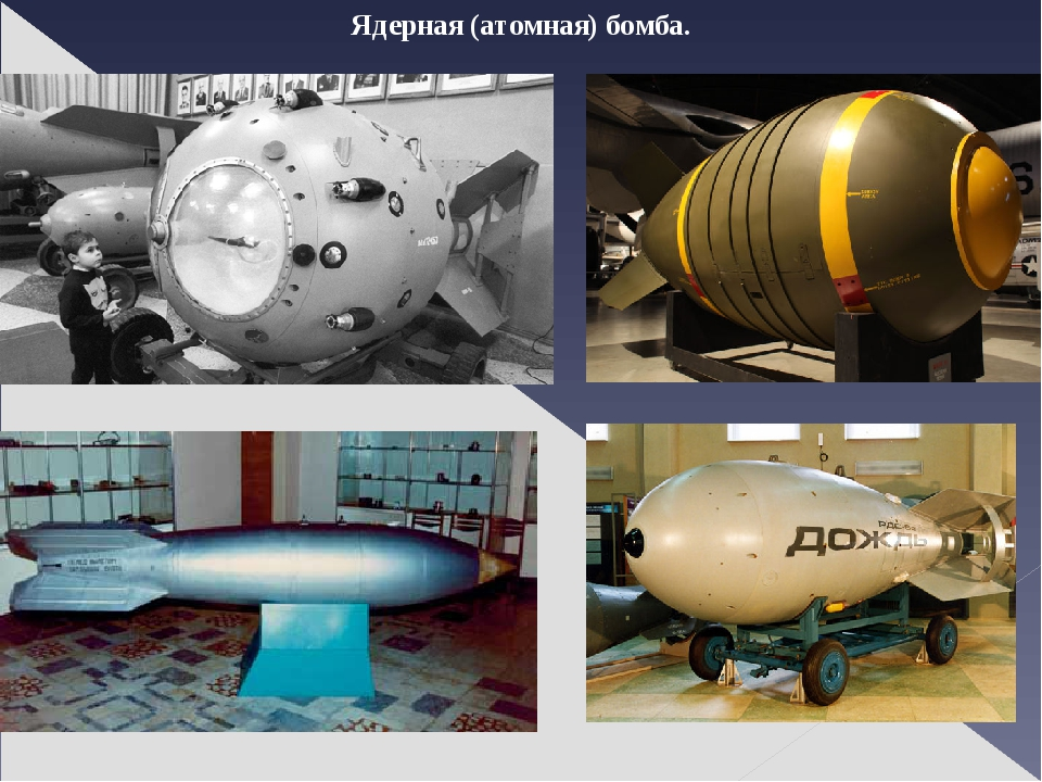 Ядерная (атомная) бомба.